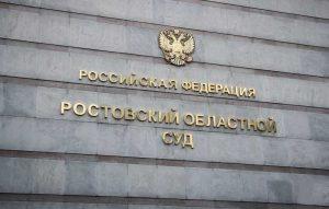 Вход в Ростовский областной суд