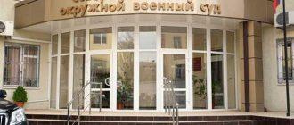 Северо-Кавказский окружной военный суд