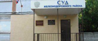 Железнодорожный районный суд Ростова-на-Дону