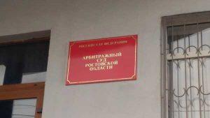 Вход в Арбитражный суд Ростовской области