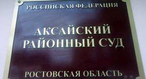 Аксайский районный суд Ростовской области 2