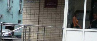 Батайский городской суд Ростовской области 1