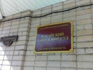 Батайский городской суд Ростовской области 2