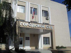 Белокалитвинский городской суд Ростовской области 2