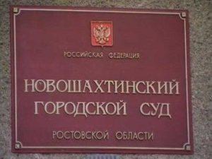 Новошахтинский районный суд Ростовской области 2