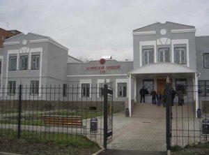 Таганрогский городской суд Ростовской области 1
