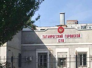 Таганрогский городской суд Ростовской области 2