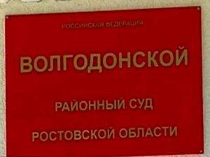 Волгодонский районный суд Ростовской области 2